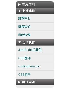 原生js下拉菜单插件制作可定义伸缩菜单列表支持写入cookie的伸缩菜单