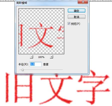 旧文字,Photoshop把文字做旧_www.16xx8.com