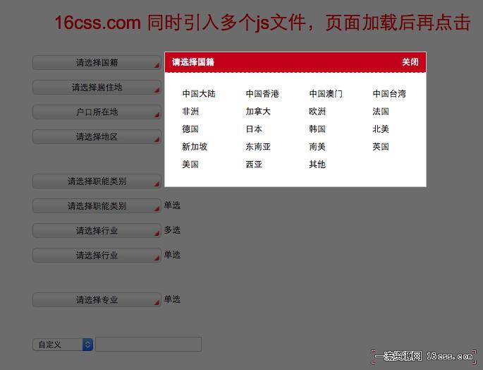 jQuery弹出框多选联动菜单JS代码