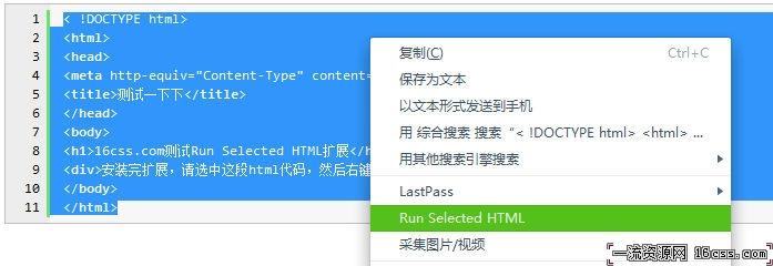 Chrome扩展:Run Selected HTML - 运行选定的HTML代码