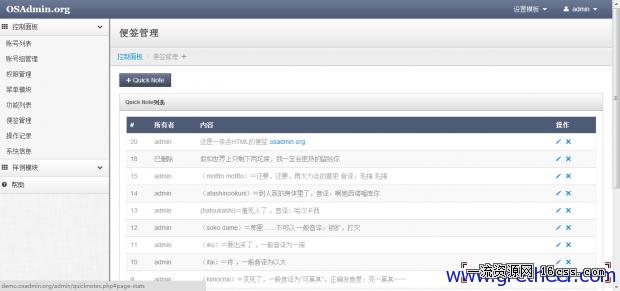忙碌的松鼠-OSAdmin-PHP开源管理后台
