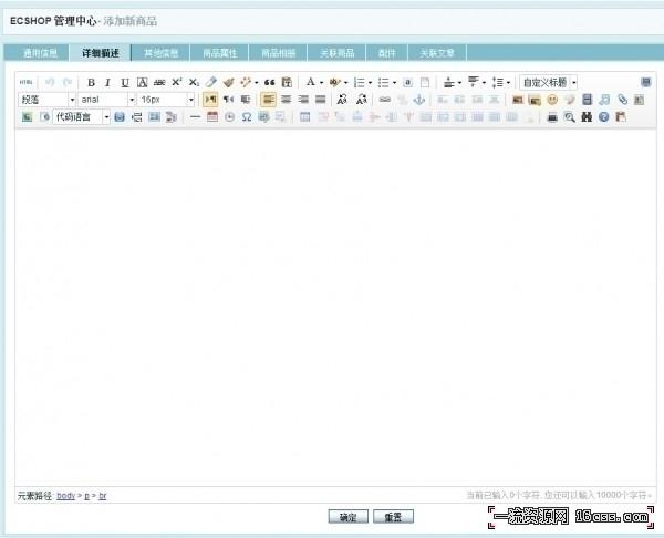 ECSHOP完美整合百度编辑器
