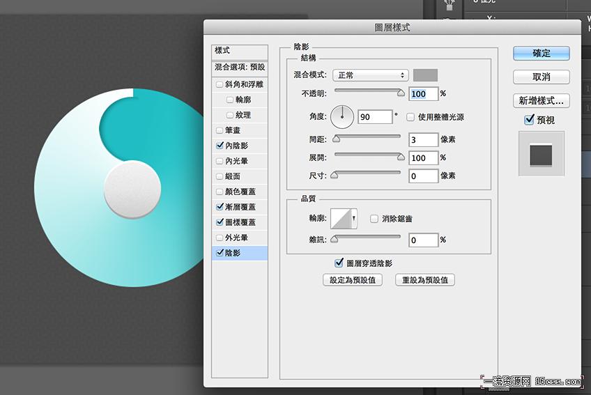 PS教程:台湾老师教你快速制作蓝白渐变图标