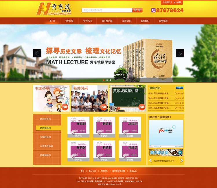 长沙农专家贸易有限公司首页.png