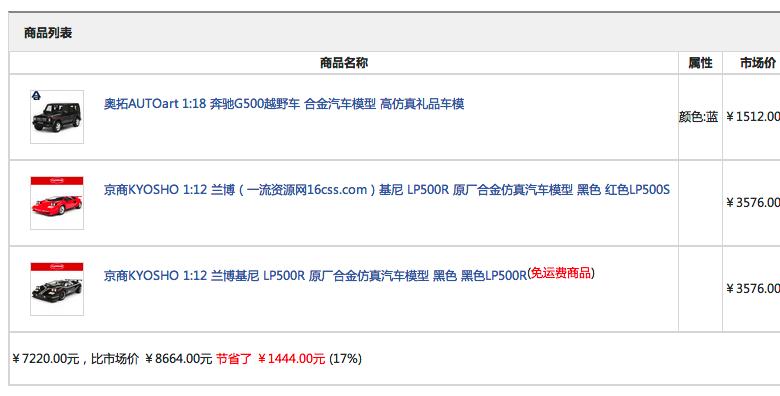 Ecshop购物流程结算步骤 显示商品缩略图