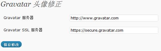 Gravatar插件, 解决 WordPress 头像无法显示的问题