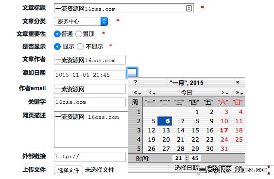 ecshop实现后台文章信息可以修改添加时间的方法