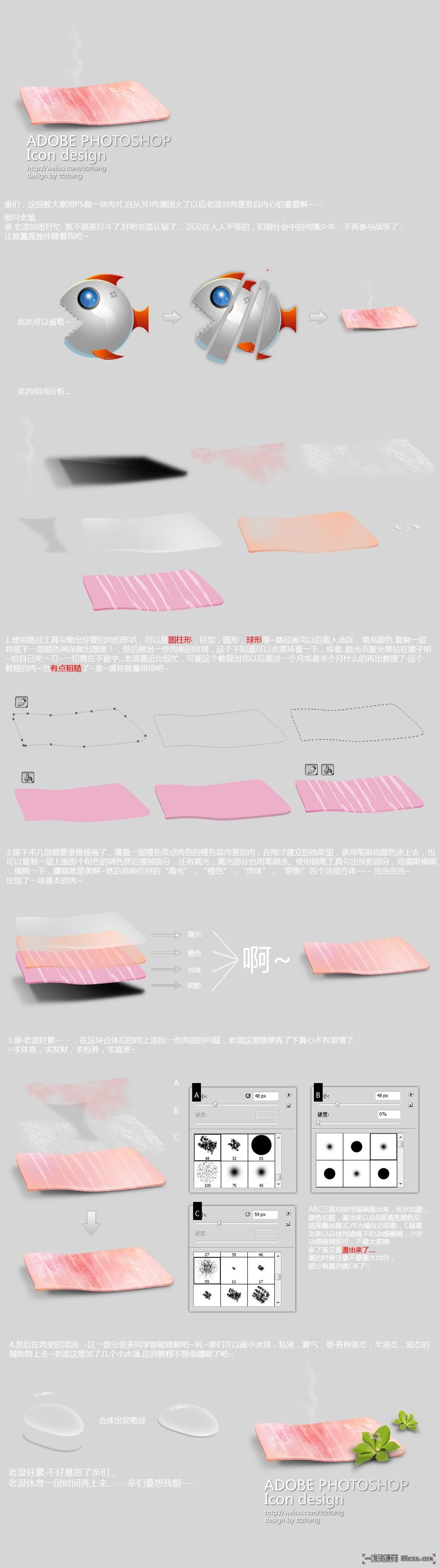 1d74739018fa856cb9279cff1447425a 在PHOTOSHOP中打造简单却精致的肉片