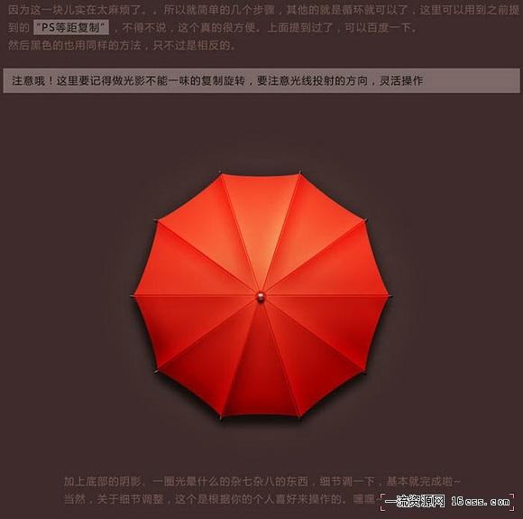fad6f4e614a212e80c67249a666d2b09 在Photoshop中创建精致的小红伞icon教程