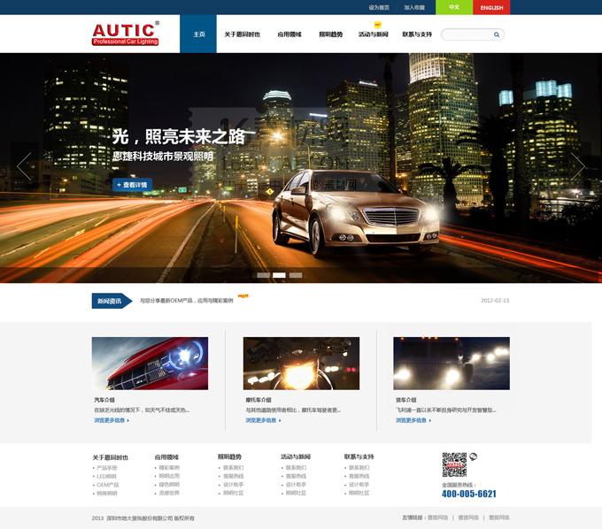 汽车企业网站.jpg