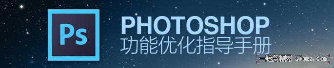 UI设计师必备!Photoshop功能优化指导手册