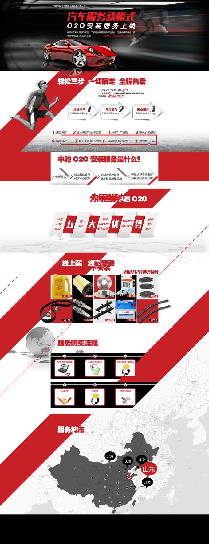 汽车网站.jpg