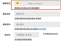 jQuery滑动解锁登验证码表单登录代码
