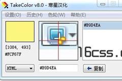 """网页设计好帮手""""屏幕取色""""工具"""