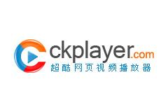 ckplayer-免费超酷网页视频播放器