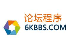 6kbbs - PHP简洁高效的论坛程序