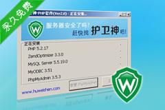 护卫神·PHP套件 - 自动安装PHP+MySQL+Zend+PhpMyadmin的免费软件