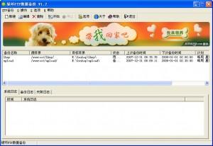 绿环-FTP网站数据自动备份软件
