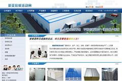 帝国CMS蓝色企业网站模板
