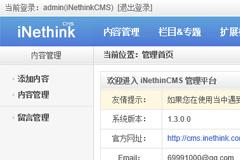 iNethinkCMS - 基于.NET C#2.0 分层开发的网站内容管理系统
