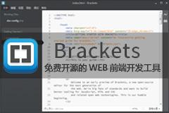 Brackets - 来自Adobe的免费开源跨平台前端编辑器-支持免刷新预览