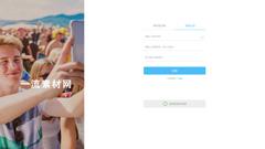 用户注册页面psd网页模板素材