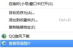 Chrome扩展-右键查看背景图片-谷歌浏览器