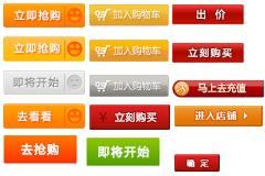一组商城常用购买/加入收藏/加入购物车按钮PSD图标素材