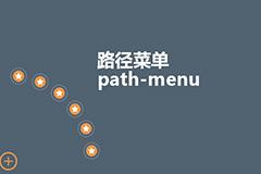 路径菜单path-menu