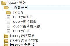 jquery多级/无限级树形菜单代码