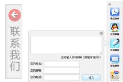 jQuery右侧带留言在线客服代码