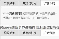jQuery选项卡TAB插件-点击/滑过切换-同页面重复使用