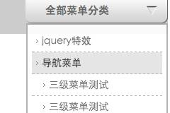 jquery弹出式下拉分类菜单代码