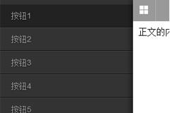 Jquery简洁实现的手机网站侧栏菜单JS代码