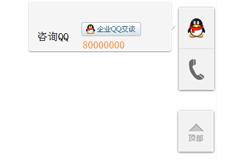 jQuery简易带返回顶部右侧悬浮在线客服代码