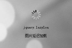 JS图片延迟加载插件-jquery.lazyloa