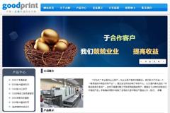 DedeCms5.7蓝色印刷企业公司模板兼容主流游览器