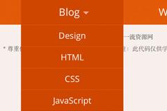 CSS3扁平化多终端下拉导航菜单代码