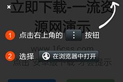 微信扫描打开网址点击APP下载链接才提示在外部浏览器中打开代码