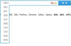 仿搜狗首页jQuery搜索框样式代码