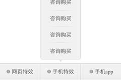 jQuery仿微信公众号底部导航菜单自定义菜单代码