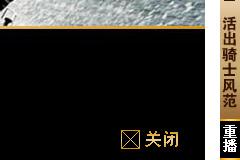 电影网可关闭重播的JS全屏广告