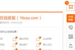 jQuery多功能网页右侧悬浮在线客服代码