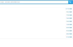 带下拉关键词提示的蓝色下拉搜索框代码