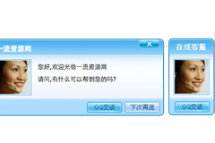 JS可自动弹出邀请窗口的在线客服代码