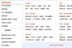 左侧商品分类列表导航菜单代码