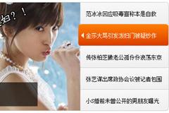 搜狐娱乐播报站首页flash广告代码