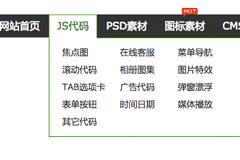 一流资源网使用的纯CSS下拉菜单导航代码(无JS)