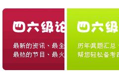 沪江英语网3图弹性广告展示