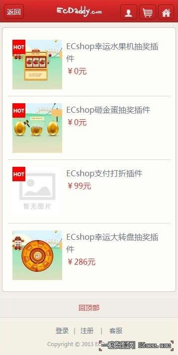 ECSHOP手机模板4